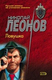 Ловушка - Леонов Николай Иванович