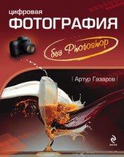 """Цифровая фотография без Photoshop - Газаров Артур Юрьевич """"sidjo"""""""