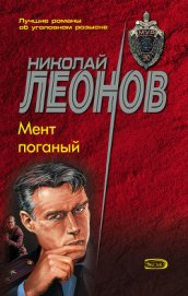 Мент поганый - Леонов Николай Иванович