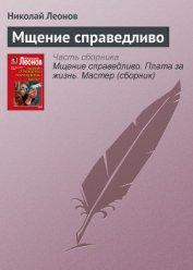 Мщение справедливо - Леонов Николай Иванович