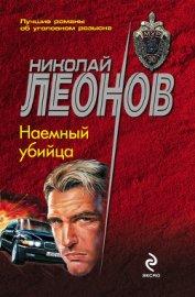 Наемный убийца - Леонов Николай Иванович