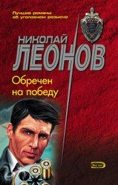 Обречен на победу - Леонов Николай Иванович