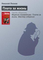 Плата за жизнь - Леонов Николай Иванович