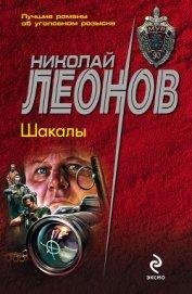 Шакалы - Леонов Николай Иванович