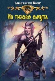 "Из тихого омута (СИ) - Волк Анастасия Александровна ""Amalis"""