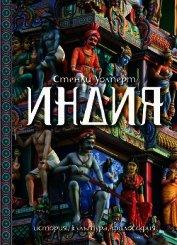 Индия. История, культура, философия