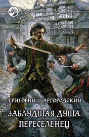Переселенец - Шаргородский Григорий Константинович