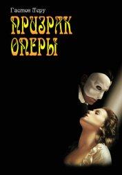 Призрак оперы - Леру Гастон