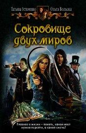 Сокровище двух миров - Вольска Ольга