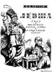 Книга Левша - Автор