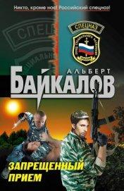 Запрещенный прием - Байкалов Альберт