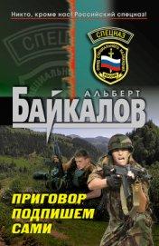 Приговор подпишем сами - Байкалов Альберт