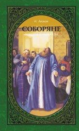 Соборяне - Лесков Николай Семенович