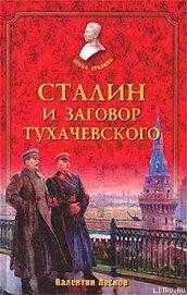 Сталин и заговор Тухачевского - Лесков Валентин Александрович