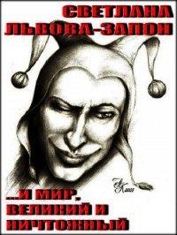 И мир, великий и ничтожный - Львова-Запон Светлана
