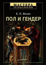 Пол и гендер - Ильин Евгений Павлович