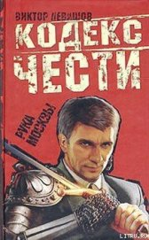 "Рука Москвы - Таманцев Андрей ""Виктор Левашов"""