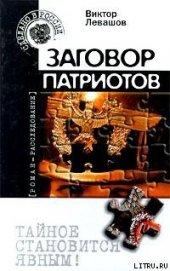 Заговор патриотов (Провокация) - Левашов Виктор Владимирович