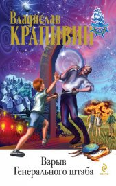 В ночь большого прилива(изд.1983) - Крапивин Владислав Петрович