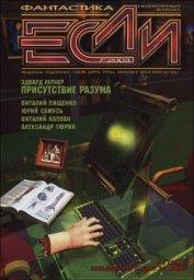 Журнал «Если», 2003 № 07 - Панков Николай