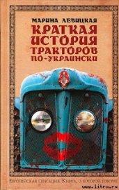 Краткая история тракторов по-украински - Левицкая Марина