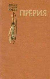 Прерия(изд.1980) - Купер Джеймс Фенимор