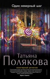 Один неверный шаг - Полякова Татьяна Викторовна