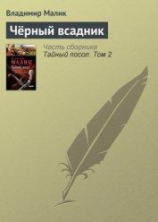Черный всадник - Малик Владимир Кириллович