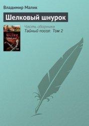 Шелковый шнурок(изд1985) - Малик Владимир Кириллович