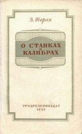 О станках и калибрах - Перля Зигмунд Наумович