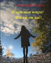 И нет нам покоя! И всем от нас! (СИ) - Волгина Александра Олеговна