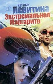 Экстремальная Маргарита - Левитина Наталия Станиславовна