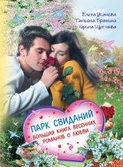 Парк свиданий. Большая книга весенних романов о любви ...