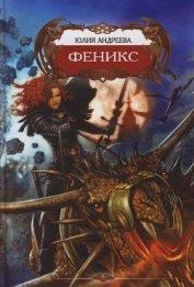 Книга Феникс - Автор Андреева Юлия Игоревна