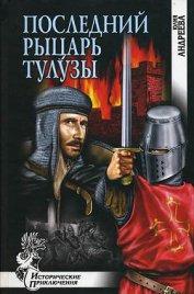 Последний рыцарь Тулузы - Андреева Юлия Игоревна