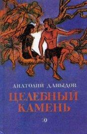 Целебный камень - Давыдов Анатолий Иванович