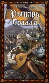 Рыцарь Грааля - Андреева Юлия Игоревна