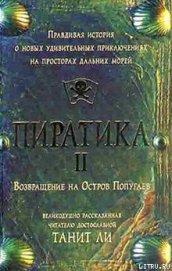 Пиратика-II. Возвращение на Остров Попугаев - Ли Танит