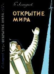 Открытие мира (Издание второе, переработанное и дополненное) - Ляпунов Борис Валерианович