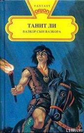 В поисках Белой ведьмы - Ли Танит