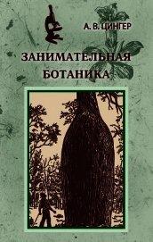 Занимательная ботаника (изд. 1951)