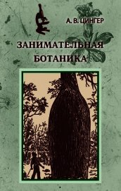 Цингер Александр Васильевич - Занимательная ботаника (изд. 1951)