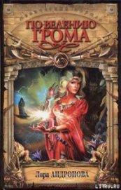 Книга Подняться на башню - Автор Андронова Лора
