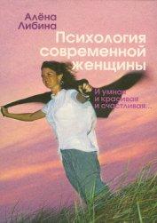 Книга Психология современной женщины: и умная, и красивая, и счастливая... - Автор Либина Алена