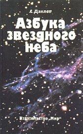 Азбука звездного неба. Часть 1 - Данлоп Сторм