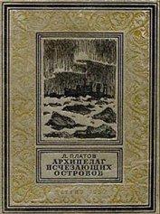 Архипелаг Исчезающих островов(изд.1952) - Платов Леонид Дмитриевич