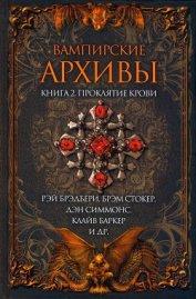 Вампирские архивы: Книга 2. Проклятие крови - Коппер Бэзил
