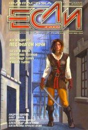 Журнал «Если», 2005 № 04 - Бенилов Евгений Семенович