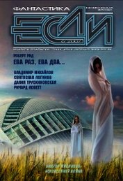 ЖУРНАЛ «ЕСЛИ» №6 2007 г. - Журнал ЕСЛИ