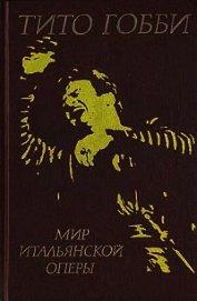 Книга Мир итальянской оперы - Автор Гобби Тито